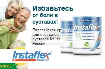 INSTAFLEX (Инстафлекс) для суставов развод? Отзывы. Цена в аптеке. Купить капсулы
