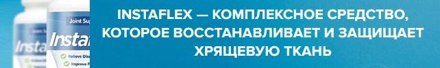 Состав капсул Instaflex