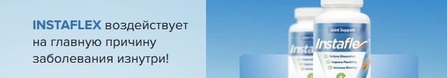 Официальный сайт производителя Instaflex