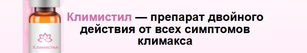 Официальный сайт производителя Климистил где находится?