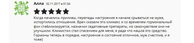 Отзывы покупателей о Климистил на форумах