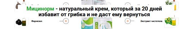 Состав крема Мицинорм