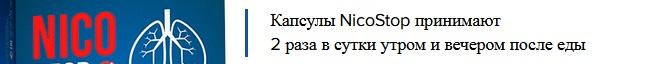 Инструкция по применению NicoStop