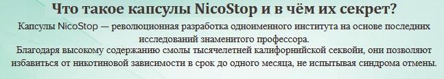 Официальный сайт производителя NicoStop (НикоСтоп)
