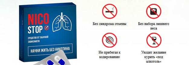 Средство NicoStop от курения за 99 руб реально?