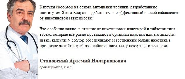 Отзывы врачей о NicoStop от курения