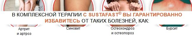 Реальные отзывы о Сустафаст для суставов