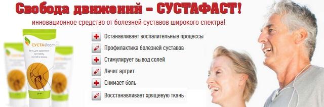 Официальный сайт производителя Сустафаст