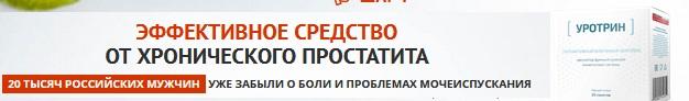 Официальный сайт производителя Уротрин