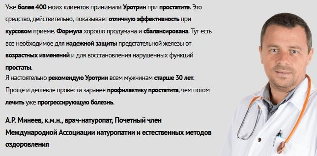 Отзывы врачей о Уротрин