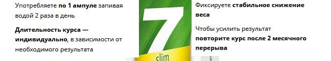 Инструкция по применению 7 Слим
