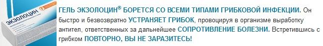 Отзывы покупателей о Экзолоцин на форумах