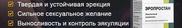Реальные отзывы о каплях Эропростан