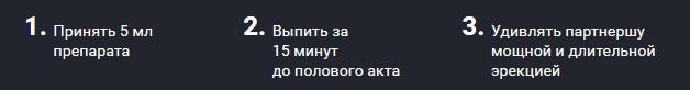 Инструкция по применению Эропростан