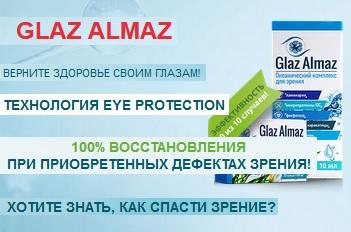 Glaz Almaz (Глаз Алмаз) капли развод или нет? Отзывы. Цена в аптеке. Купить океанический комплекс для зрения
