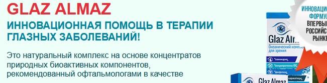 Отзывы на форумах о препарате Глаз Алмаз