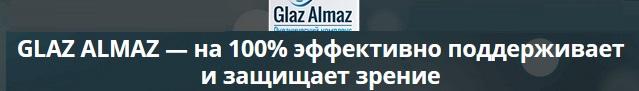 Официальный сайт производителя Glaz Almaz как найти?