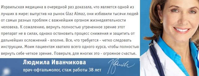 Отзывы врачей-офтальмологов о Glaz Almaz