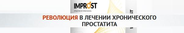 Официальный сайт производителя Improst (Импрост) как найти?