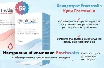 Проктозолин (Proctosolin) развод или нет? Отзывы. Цена в аптеке. Купить комплекс от геморроя