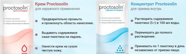Инструкция по применению Проктозолин