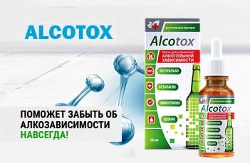 Алкотокс развод? Отзывы о Alcotox. Цена в аптеке. Купить капли от алкоголизма