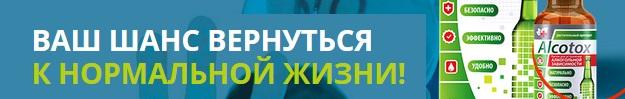 Официальный сайт производителя Алкотокс (Alcotox)