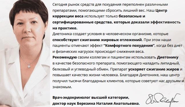Комментарии врачей о Диетоника