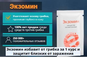 Экзомин от грибка развод? Отзывы. Цена в аптеке. Купить противогрибковый крем
