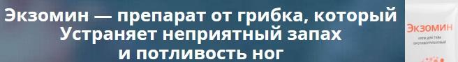 Официальный сайт производителя Экзомин