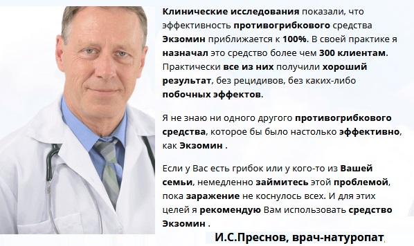 Комментарий доктора о препарате Экзомин