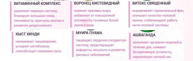 Состав ампул Эстрофемин