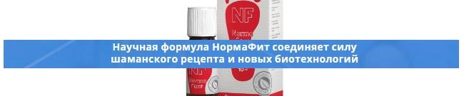 Официальный сайт производителя Нормафит (Normafeet) как найти?
