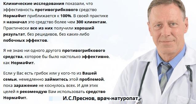 Отзывы врачей о Нормафит (Normafeet) от грибка