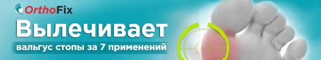 Официальный сайт производителя Ортофикс (OrthoFix)
