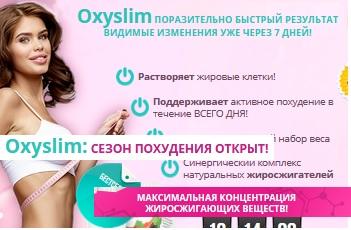 Оксислим (Oxyslim) для похудения развод? Отзывы. Цена в аптеке. Купить шипучие таблетки для стройности
