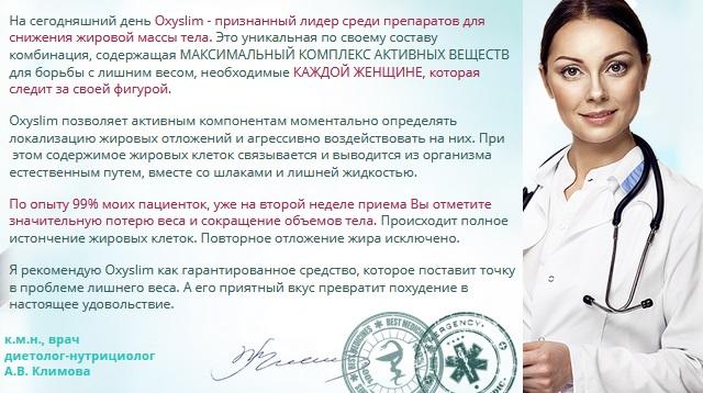 Мнение докторов