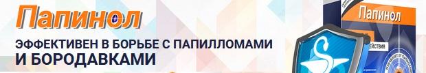 Официальный сайт производителя Папинол