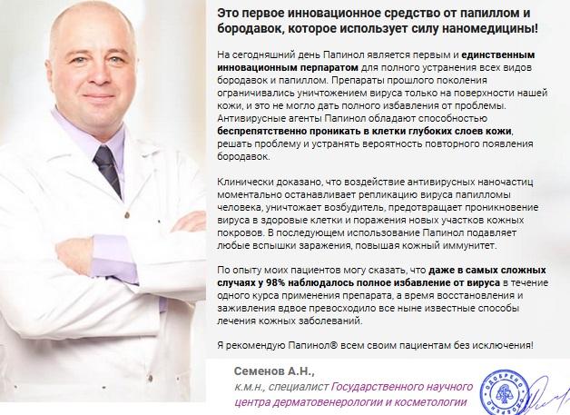 Отзывы врачей дерматологов о Папинол