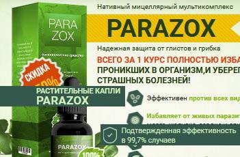 итов развод? Отзывы о Parazox. Цена в аптеке. Купить антипаразитное средство