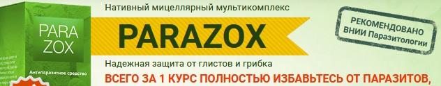 Официальный сайт производителя Паразокс (Parazox)