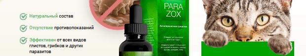 Отрицательные отзывы о Паразокс (Parazox)