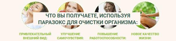 Отзывы на форумах о каплях Паразокс (Parazox)