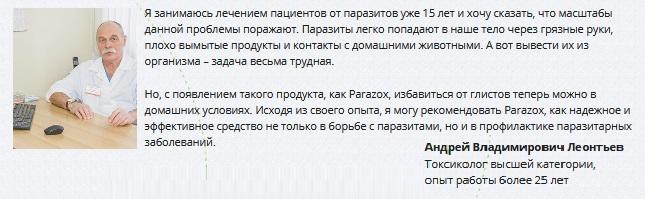 Отзывы врачей о Паразокс (Parazox) от паразитов