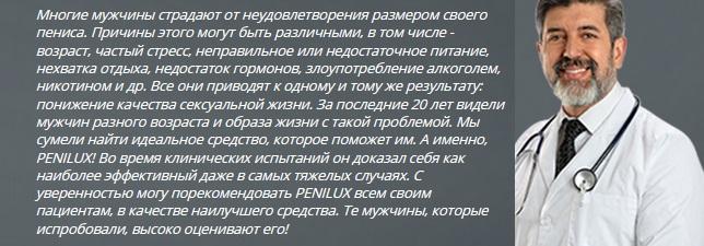 Отзывы врачей о Пенилюкс гель