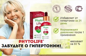 Фитолайф обман, развод или нет? Отзывы о PhytoLife. Цена в аптеке. Купить капли от гипертонии