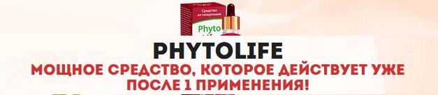 Реальные отзывы о Фитолайф от гипертонии