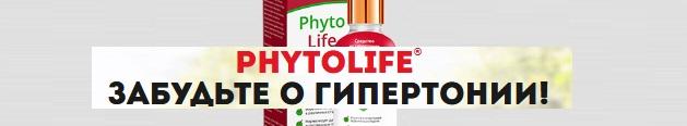 Официальный сайт производителя Фитолайф (PhytoLife)