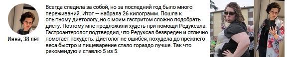 Комментарии форумчан о Редуксале