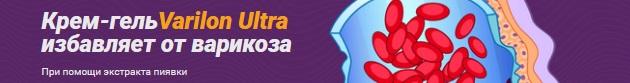 Официальный сайт производителя Варилон Ультра (Varilon Ultra)
